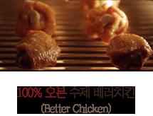 100% 오븐 수제 배러치킨